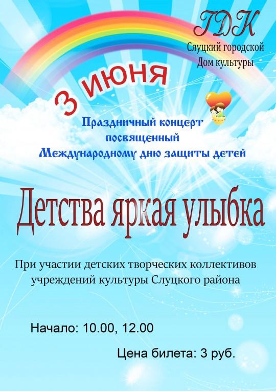 3 июня Детский концерт