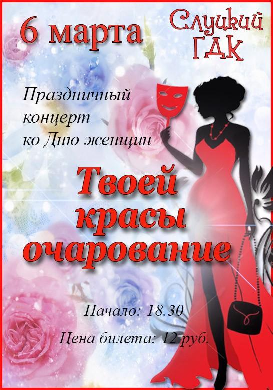 День женщин