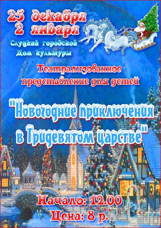 Новогодняя сказка