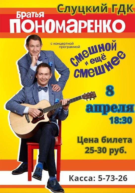 Братья Пономаренко