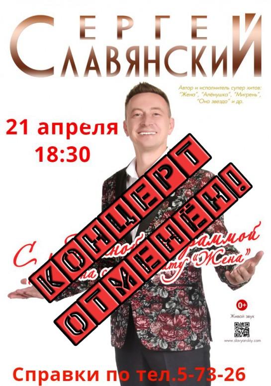 Сергей Славянский