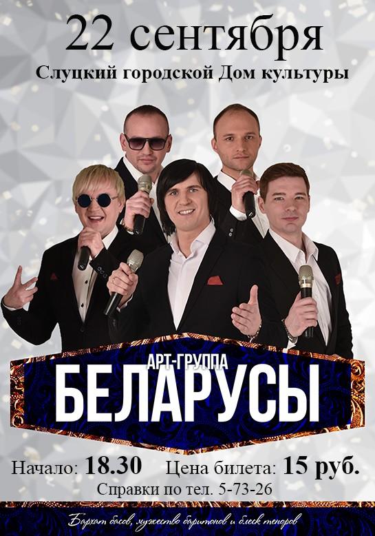 "Арт-группа ""Беларусы"""